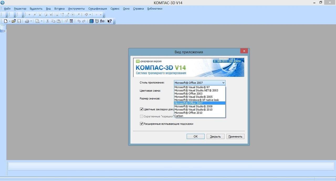Компас 3d v14 русскую версию торрент бесплатно (2,46 гб).